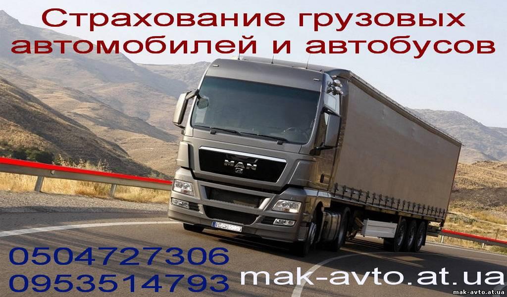 Страхование грузовых автомобилей. Страховка грузовиков ...: http://mak-avto.at.ua/publ/2-1-0-12